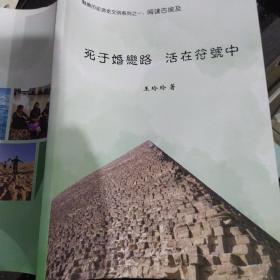 触摸历史游走文明系列之一:阅读古埃及