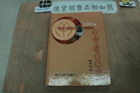 年鉴创刊号:中华慈善年鉴(2000年版)
