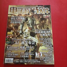 电子游戏软件2007年9月上  有光盘海报