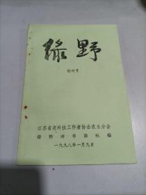 创刊号收藏: 绿野 (1998年创刊号)