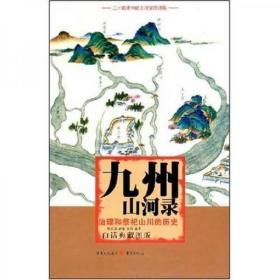 九州山河录