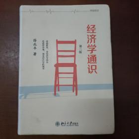 经济学通识(第二版)