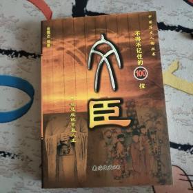 文臣--中国历史人物丛书