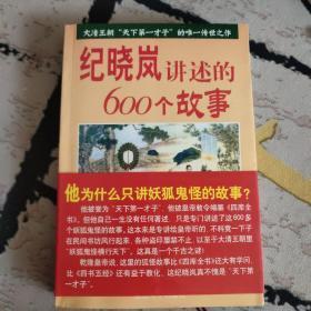 纪晓岚讲述的600个故事