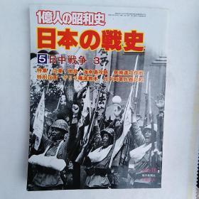 一亿人的昭和史,日本的战史,日中战争