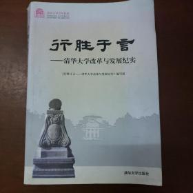 行胜于言——清华大学改革与发展纪实(百年校庆)