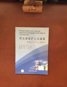 用法律保护公众健康:美国公共卫生法律解读:lessons from the development of public health law in the United States