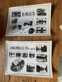 桂林山水 阳朔山水照片两张