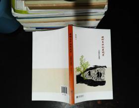 螺蛳壳中的曼陀罗:古籍影印蠡探【扉页被撕】