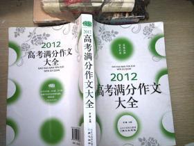 佳佳林作文  2012高考满分作文大全