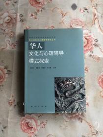 华人文化与心理辅导