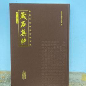 洛阳市文物考古研究院藏石集粹.墓志篇