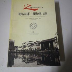 皖南古村落——黟县西递·宏村