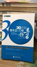 30岁前要学会的33堂领导课  赵凡禹、水中鱼 著 / 立信会计出版社 9787542925954