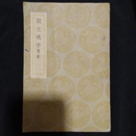 民国二十五年版《说文逸字》附录本 郑珍 著 1936年初版 商务印书馆  私藏 品佳 书品如图.