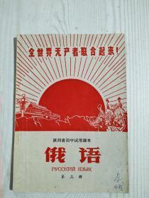 陕西省初中试用课本《俄语》第三册1970年9月 一版一印  详见实拍图片