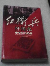 红卫兵忏悔录 (雷明耀著  长江文艺出版社)