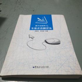 基于互联网专业术语翻译法