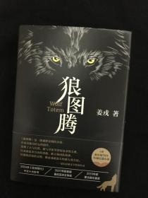 著名作家姜戎签名             狼图腾