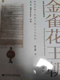 金雀花王朝