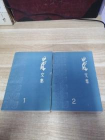 《田汉文集1 、 2》n2
