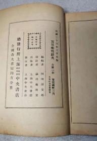 药性大辞典