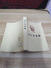 《刘少奇选集(下卷)》n2