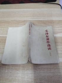 《毛泽东著作选读  乙种本》n2