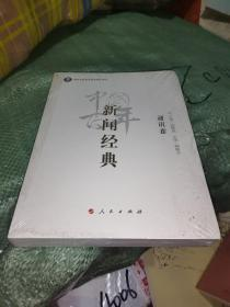 中国百年新闻经典. 通讯卷 全新正版未开封