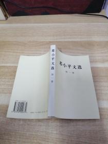 《邓小平文选(第一卷)》n2
