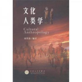 正版二手  文化人类学  马枋  著;刘其伟  译 9787530657393