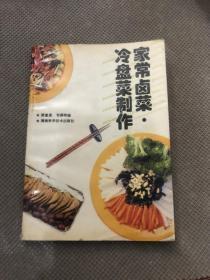 家常卤菜 冷盘菜制作&菜谱&食谱&烹饪