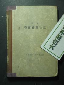 外��古典文�W名著�波y�� 笛福 ��I�O漂流不过没关系� 精�b 1959年1版1印(50284)