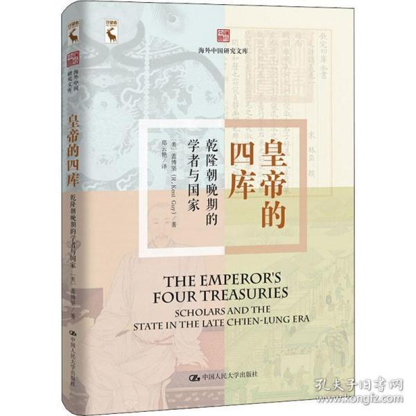 皇帝的四库:乾隆晚期的学者与国家(海外中国研究文库)