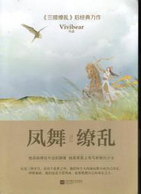 凤舞缭乱.上册、下册.2册合售