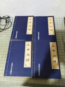三十六计(全四册)