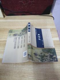 《清末四大谴责小说:薛海花》I4