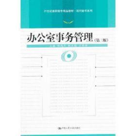办公室事务管理(第三版)(21世纪高职高专精品教材·现代秘书系