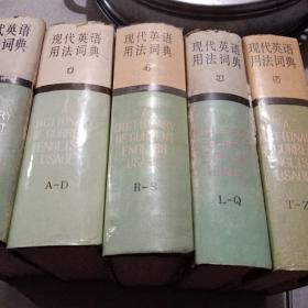 现代英语用法词典1一5册