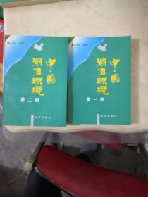 中国湖泊环境1-2【存两册,一版一次】