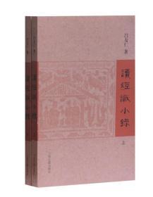 读经识小录(套装全2册)