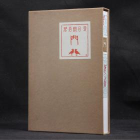 【日本近代文學館 名著復刻系列】日文原版 夏目漱石 門【布脊精裝 共書盒及運輸匣】