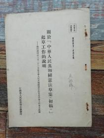 关于【中华人民共和国宪法草案(初稿)】起草工作的说明