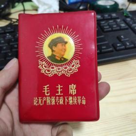 毛主席论无产阶级专政下继续革命 毛主席像和林彪像完整 一页毛主席题词,四页林彪题词 后面有空页