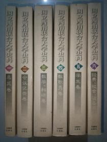 精装《国立西南联合大学史料》六册全