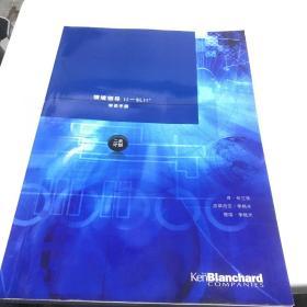 情境领导II-SLII 学员手册