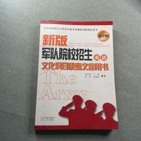 新版军队院校招生文化科目统考文综用书 英语 高中版