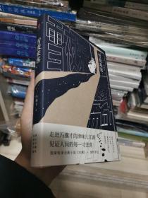 雪夜来客  冯骥才钤印本(钤签名章,非亲笔签名)  一版一印,独家收录最新小说《木佛》+创作手记