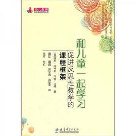 正版二手  和儿童一起学习  德布·柯蒂斯、玛吉·卡特  编;周欣  译  9787504156488
