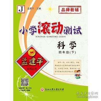 孟建平系列丛书 小学滚动测试:科学(四年级下 J)